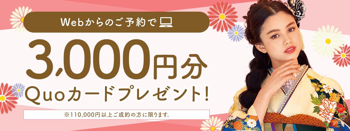 Webからの来店予約で3000円分QUOカードプレゼント