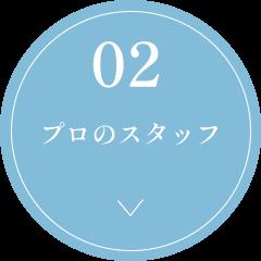 02.プロのスタッフ